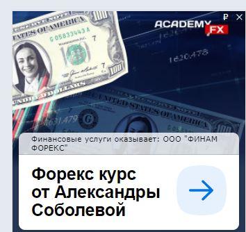Александра Соболева (AcademyFX): осторожно, обман