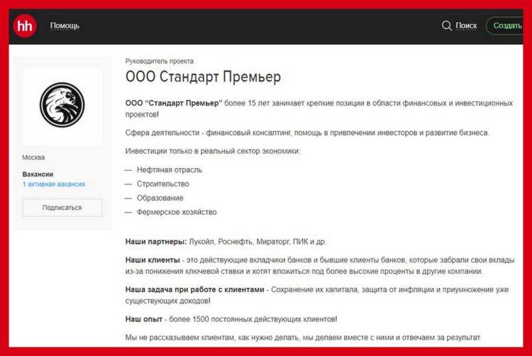 «Стандарт Премьер»: фальшивый «Русский стандарт»