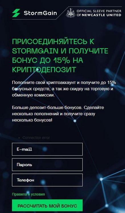 StormGain: держитесь подальше