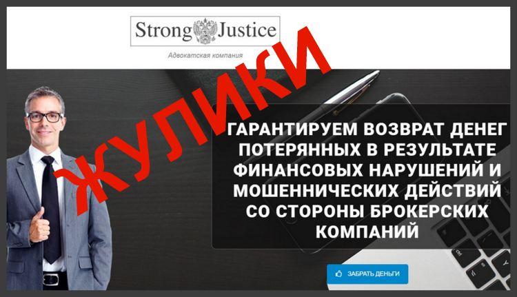 Телефонные жулики Strong-Justice (goodlawyers)