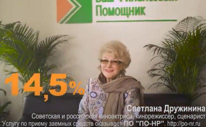 Осторожно! Национальное потребительское общество, ПОНР, Вогульский пайщик
