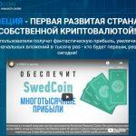 Swedcoin: поле чудес в Швеции