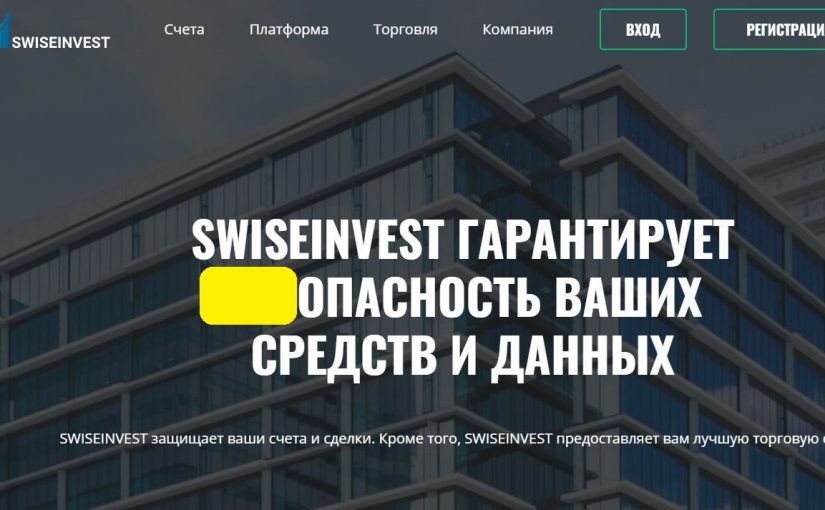 💣 Swiseinvest: берегитесь лжеброкера (отзыв Вкладера)