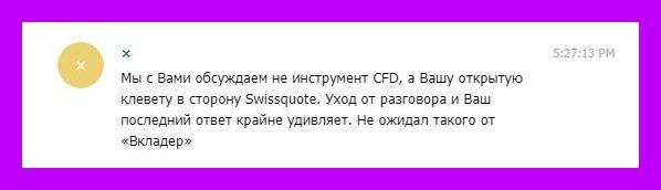 Swissquote в чёрном списке ЦБ