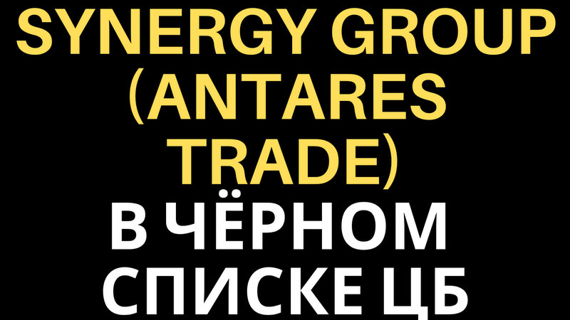 Synergy Group (Antares Trade) в чёрном списке ЦБ