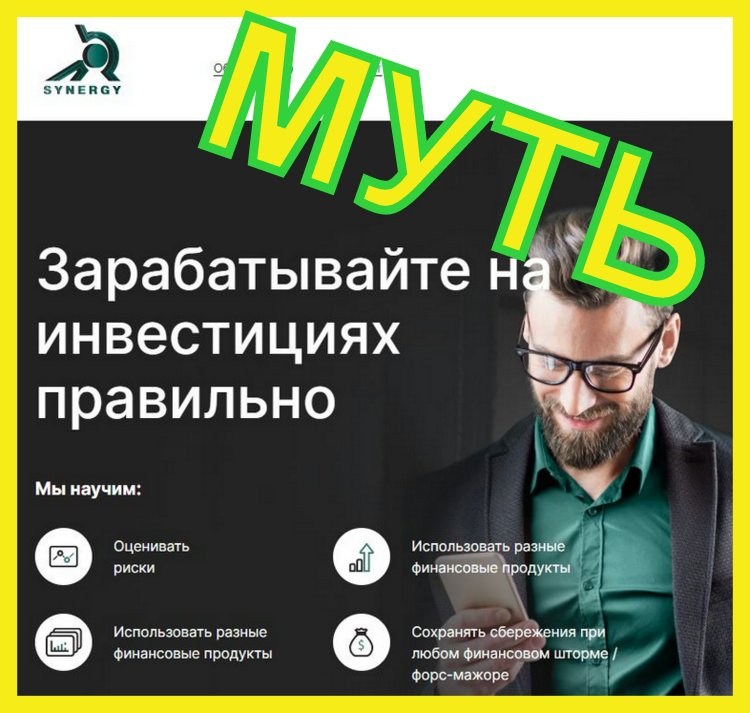 Новые волки в Москва-Сити: Synergy, Интерсити