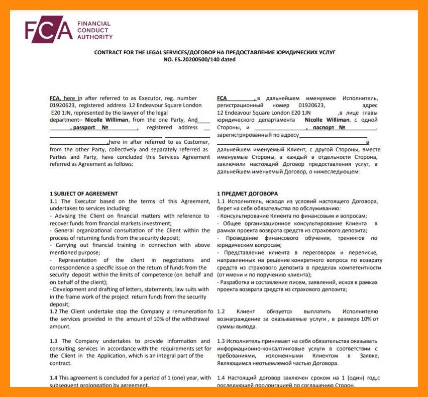 Осторожно, клон FCA, Blockchain Development (electrum.org)