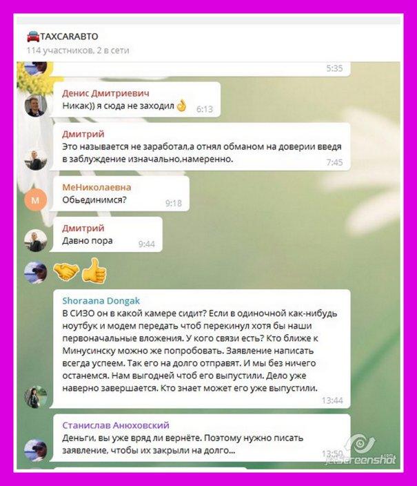 TaxCar: обманутые идут в ОБЭП