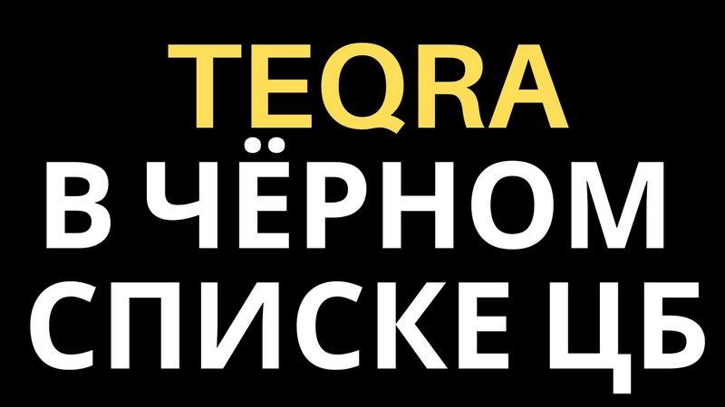 Teqra в чёрном списке ЦБ