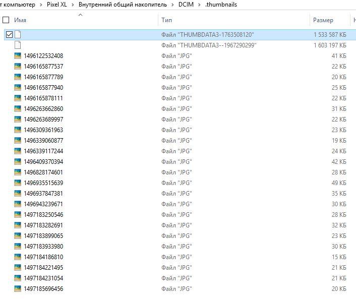THUMBDATA3: как избавиться навсегда от огромных файлов