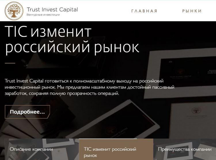Trust Invest Capital: признаки пирамиды