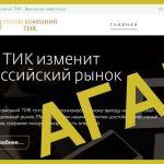 """""""Группа компаний ТИК"""": признаки мошенничества"""