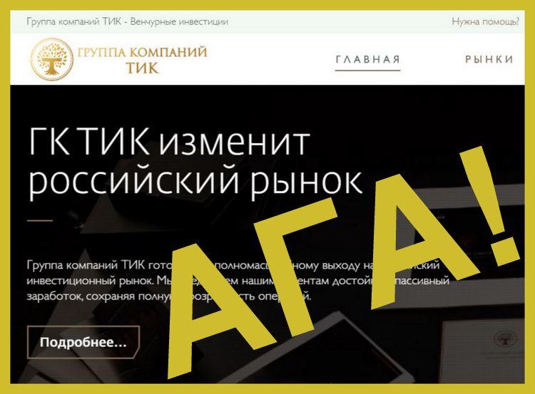 «Группа компаний ТИК»: признаки мошенничества