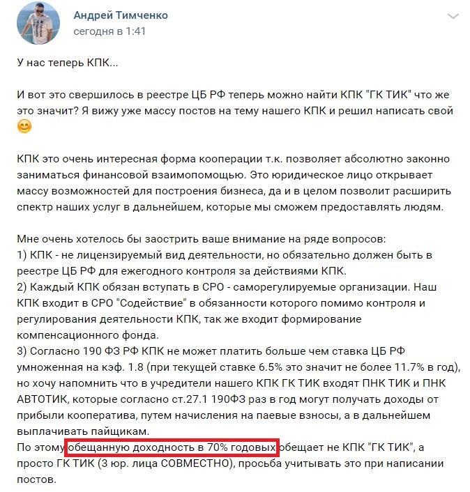 🤦♂️ КПК «Группа компаний ТИК»: пустышка для отвода глаз