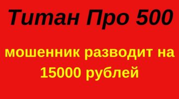 Titan Pro 500 (Титан Про 500): мошенники, якобы брокер