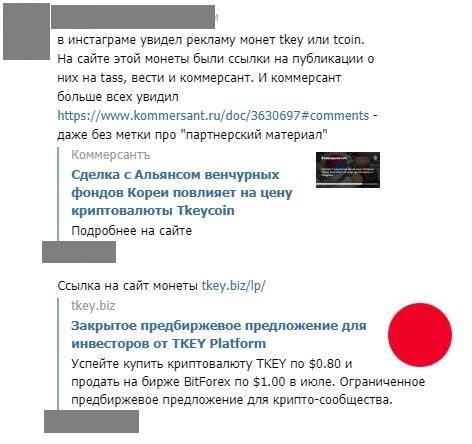 tkey | tcoin: осторожно