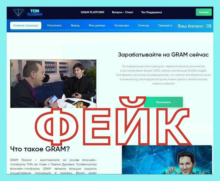 Мошенники ton-corp. ru (якобы система заработка Павла Дурова, Deltaton, TON Telegram)
