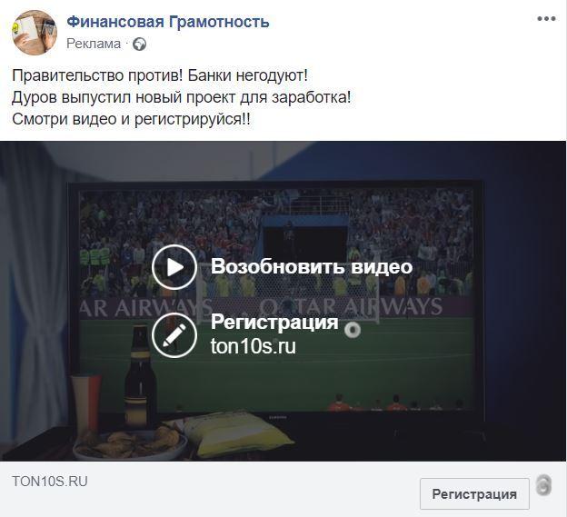 Ton10: мошенничество с использованием имени Павла Дурова