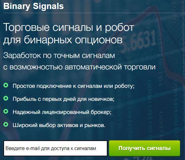 top-alerts.ru (Binary Signals): осторожно, мошенники