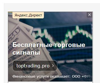 toptrading.pro: осторожно, мошенники