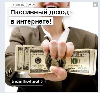 """""""Твой Триумф"""", triumfkod.net: циничные мошенники"""