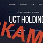 Скам UCT Holding предлагает 30% в месяц