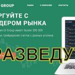 Якобы биржевая лоховозка UI Group