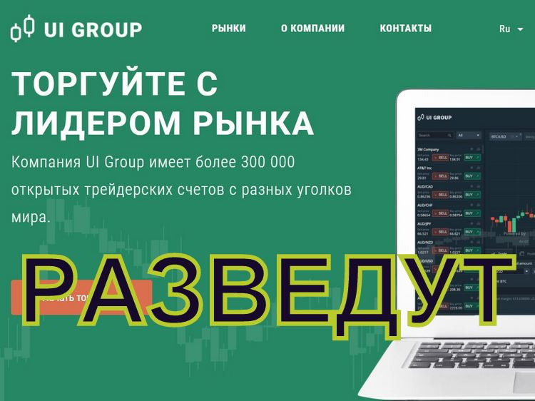 Награда за имена жуликов UI Group, Trust Meridan, MS Quick Sale, Avex Capital, Titan Pro 500, Avalon, Bir Trade