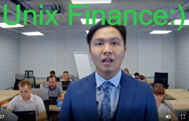 Unix Finance: дешёвая постановка