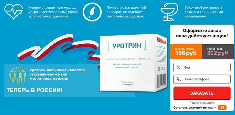 """""""Уротрин"""": фальшивое лекарство для потенции"""