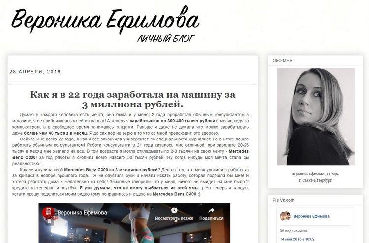 Екатерина Волкова, осторожно, мошенники