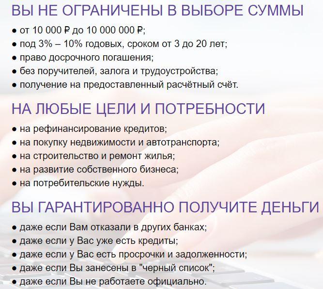 Всероссийский финансовый гарант: осторожно, мошенники!
