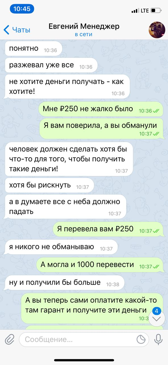 Переписка с мошенником-вилочником из Телеграма