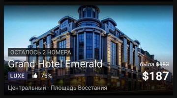 Приложение Hotel Tonight: люкс-отели по цене обычных