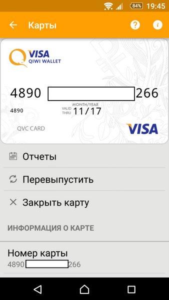 vklader_qiwi_visa_virtual-600
