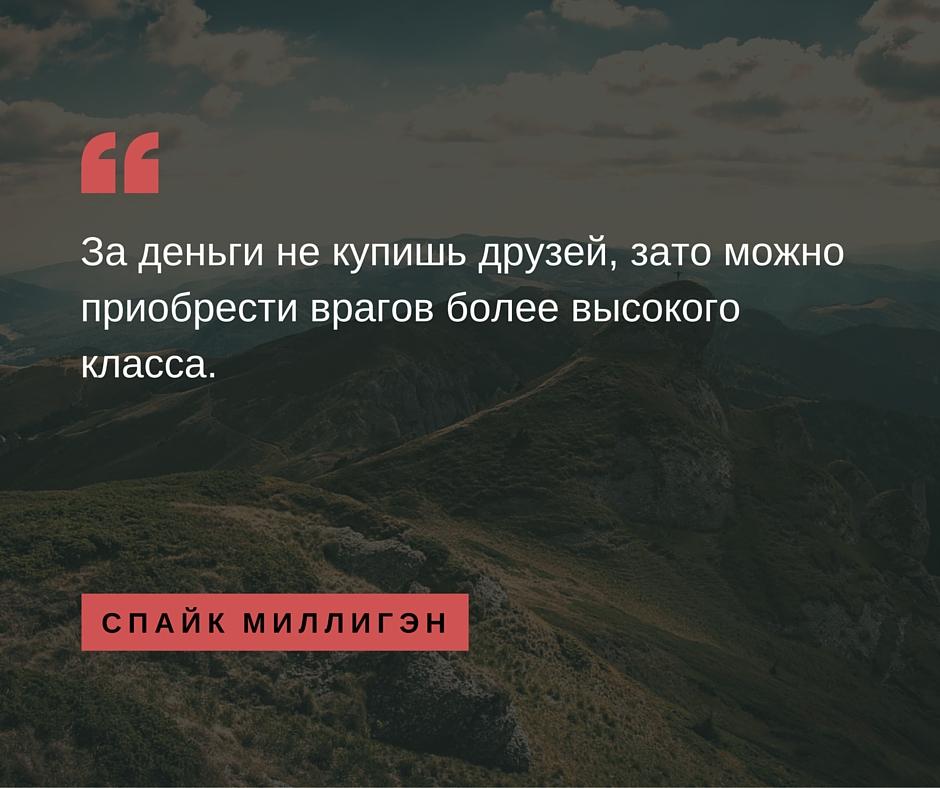 Спайк Миллиген о деньгах и врагах