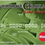 Отзыв на «Банк в кармане» банка «Русский стандарт»