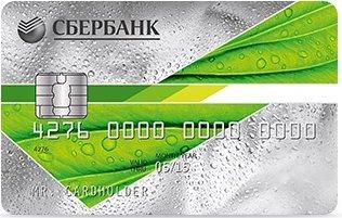 Кредитная карта Сбербанка: отзыв Вкладера