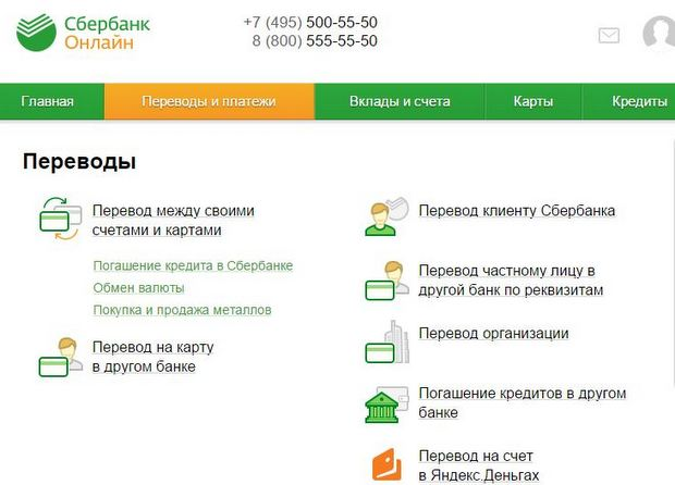 vklader_sberbank_online