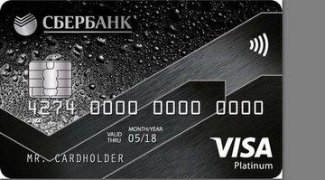 Сбербанк Visa Platinum: 4900 рублей за «Спасибо»