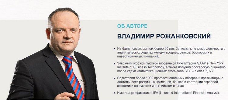 Владимир Рожанковский (книга «Это дефолт»): будьте осторожны!