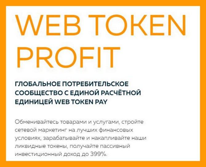 Web Token Profit (Wecco): лохотрон обыкновенный