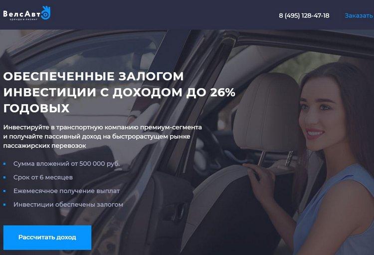 «ВэлсАвто»: высокодоходны ли такси-мерседесы?