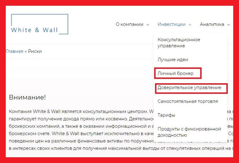 White&Wall: связываться не рекомендуем