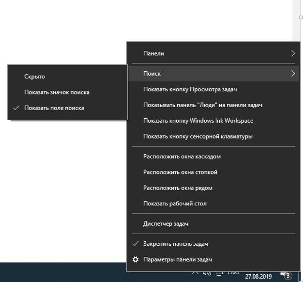 Как убрать поисковую строку в Windows 10