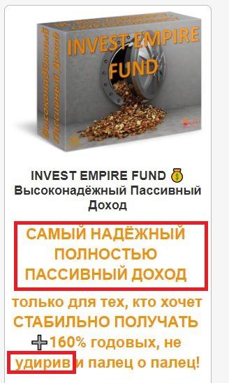 Invest Empire Fund — развод? Собираем отзывы