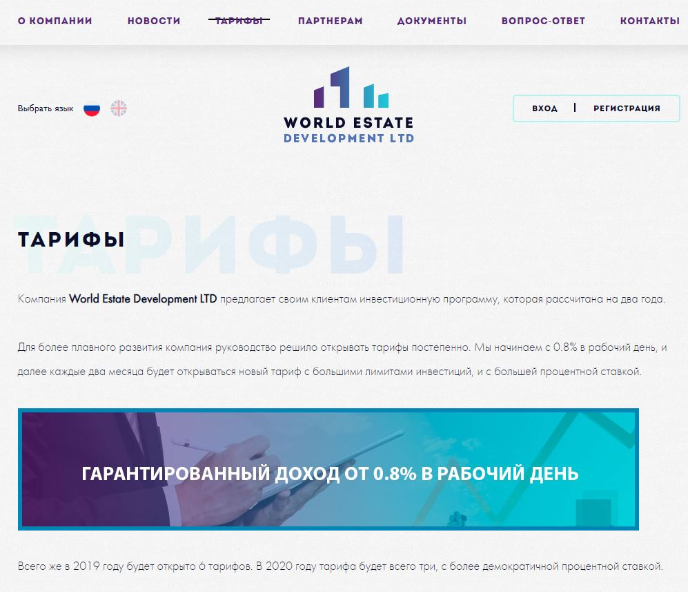 Осторожно, World Estate Development LTD