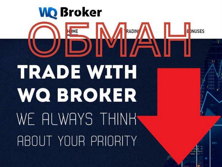 WQ Broker: фальшивый брокер