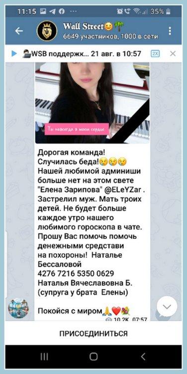 "Отзыв о Wall Street Bot: ""Советник сливной"""
