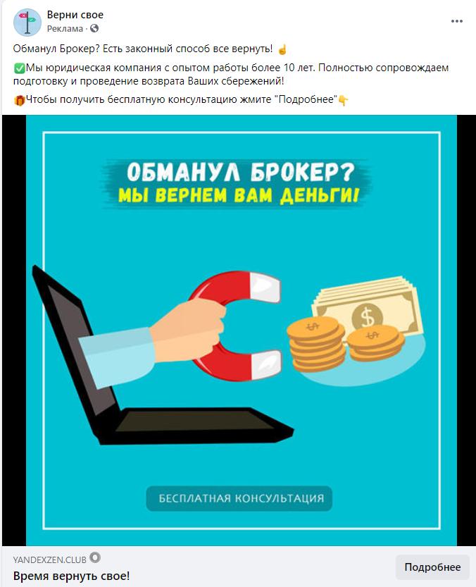 Осторожно! Служба противодействия и контроля финансовых нарушений